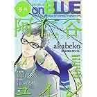 号外on BLUE 2nd SEASON vol.4 (Feelコミックス オンブルー)