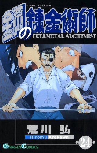鋼の錬金術師24巻 (デジタル版ガンガンコミックス)