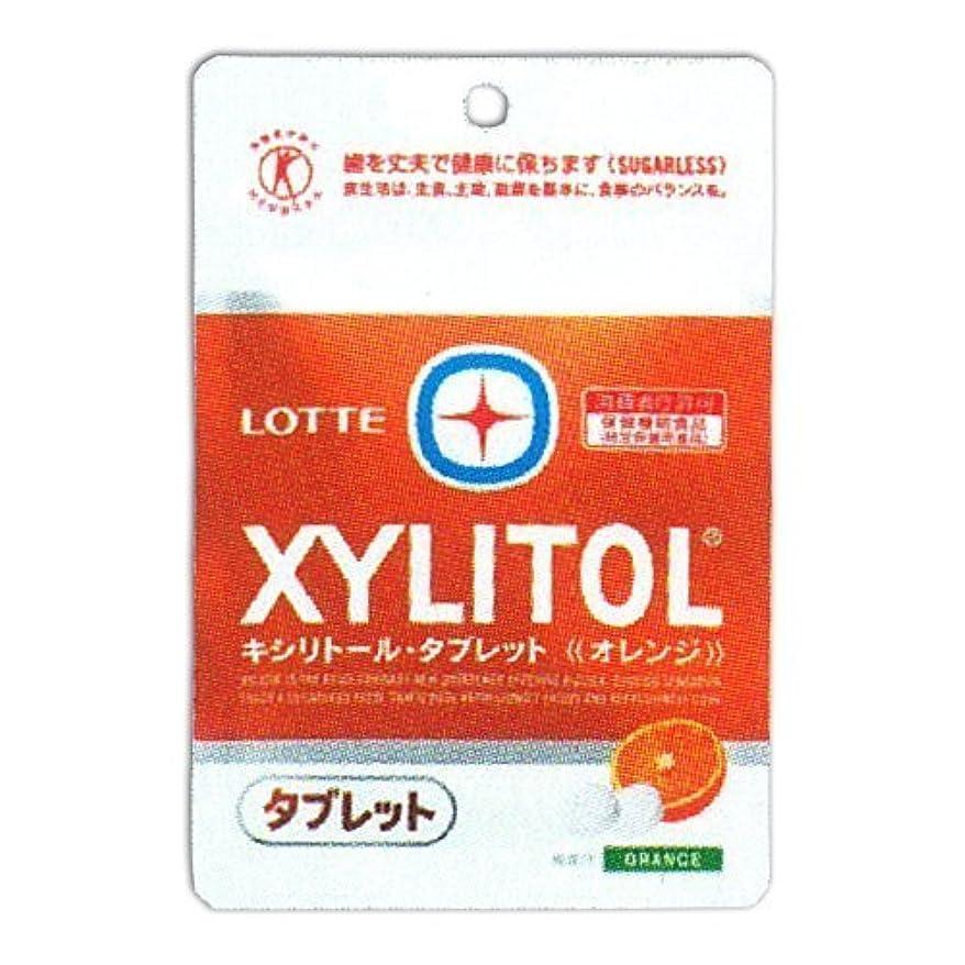 キシリトール タブレット オレンジ 35g ×20袋 [ヘルスケア&ケア用品]