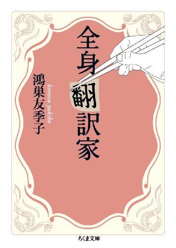 全身翻訳家 (ちくま文庫)