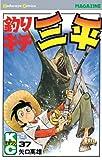 釣りキチ三平(37): 37