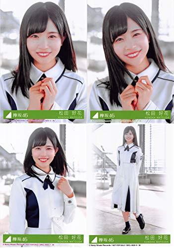 【松田好花】 公式生写真 欅坂46 アンビバレント 封入特典...