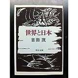 世界と日本 (中公文庫)
