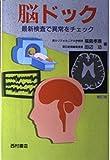 脳ドック―最新検査で異常をチェック