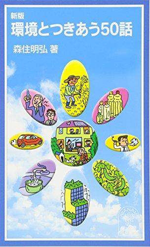環境とつきあう50話 (岩波ジュニア新書)の詳細を見る
