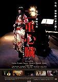 二重心臓 [DVD]
