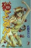 猫でごめん! 7 (少年マガジンコミックス)