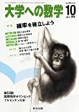 大学への数学 2012年 10月号 [雑誌]
