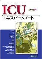 ICUエキスパートノート