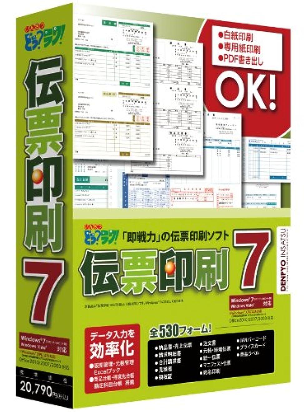 混雑授業料利用可能伝票印刷7