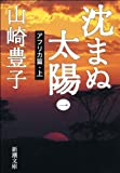 沈まぬ太陽(一) -アフリカ篇・上-(新潮文庫)