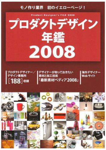 プロダクトデザイン年鑑 2008