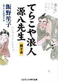 てらこや浪人源八先生―親子舟 (コスミック・時代文庫)