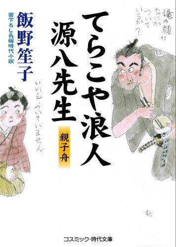 てらこや浪人源八先生―親子舟 (コスミック・時代文庫)の詳細を見る