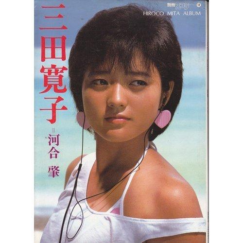 三田寛子写真集 (別冊スコラ 17)