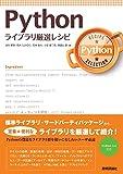 Python ライブラリ厳選レシピ