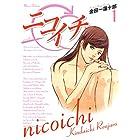 ニコイチ 1巻 (デジタル版ヤングガンガンコミックス)