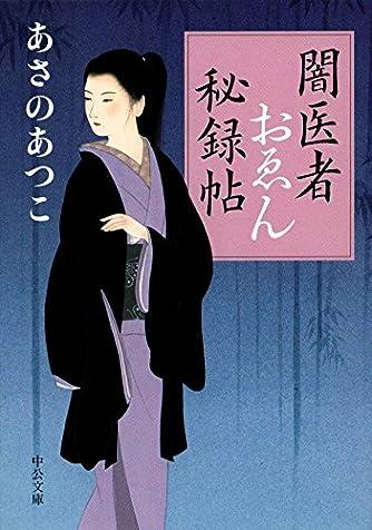 闇医者おゑん秘録帖 (中公文庫)