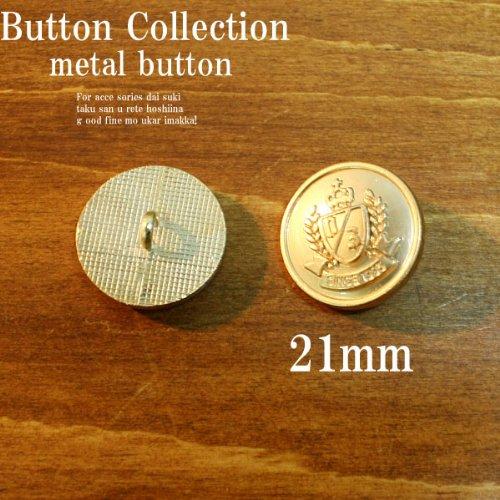 BT-026 【高級メタルボタン】【21mm】ブレザーやジャケットに! 金属製ボタン エンブレムボタン 金【1個】手芸 / 釦 /