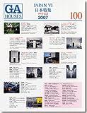 GA HOUSES―世界の住宅 (100) JAPAN6
