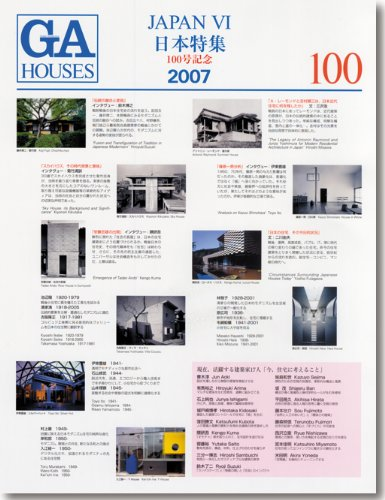 GA HOUSES―世界の住宅 (100) JAPAN6の詳細を見る
