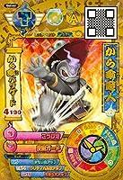 妖怪メダルバスターズ鉄鬼軍/YB2-022 から傘魔人 ゴールド
