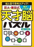 絵と図で思考力アップ!  京大・東田式 頭がよくなる 天才脳パズル