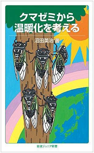 クマゼミから温暖化を考える (岩波ジュニア新書)の詳細を見る
