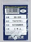 3D-022 TNアダプター