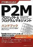 IT分野のためのP2Mプロジェクト&プログラムマネジメントハンドブック