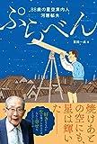 「ぷらべん 88歳の星空案内人 河原郁夫」販売ページヘ