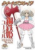 クイーンズブレイド 鋼鉄姫ユーミル (対戦型ビジュアルブックロストワールド / みぶなつき のシリーズ情報を見る