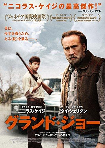 グランド・ジョー [DVD]の詳細を見る