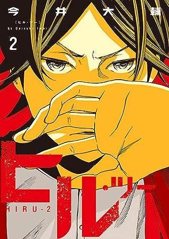 ヒル・ツー コミック 1-2巻セット