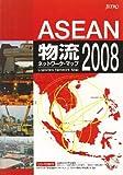 ASEAN 物流ネットワーク・マップ〈2008〉