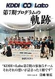 KDDI ∞ Labo 第7期プログラムの軌跡 (∞books)