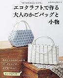 エコクラフトで作る大人のかごバッグと小物 (レディブティックシリーズno.4165)
