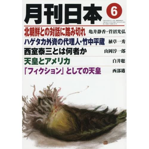 月刊日本 2017年 06 月号 [雑誌]