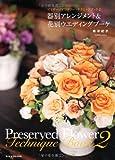 プリザーブドフラワー・テクニックブック2 器別アレンジメント&花別ウエディングブーケ 画像