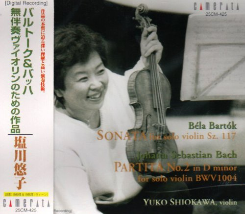 バルトーク&バッハ : 無伴奏ヴァイオリンのためのソナタ集