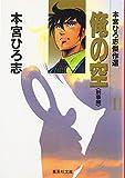俺の空—本宮ひろ志傑作選 (11) (集英社文庫—コミック版)