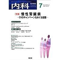 内科 2007年 07月号 [雑誌]