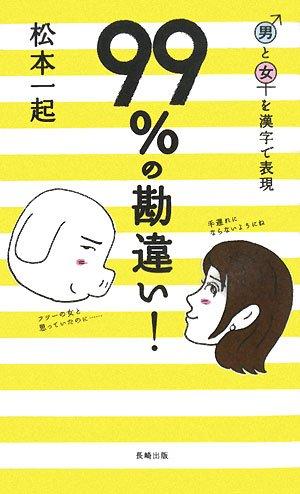 99%の勘違い!—男と女を漢字で表現