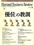 Harvard Business Review (ハーバード・ビジネス・レビュー) 2008年 12月号 [雑誌]