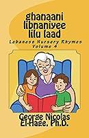 Ghanaani Libnaniyee Lilu Laad (Lebanese Nursery Rhymes) Volume 4
