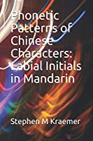 Phonetic Patterns of Chinese Characters: Labial Initials in Mandarin (Let's Learn Mandarin Phonics)