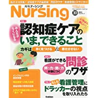 月刊 NURSiNG (ナーシング) 2013年 10月号 [雑誌]