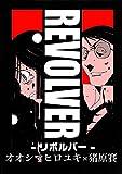 Revolver-リボルバー-