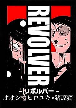 [オオシマ ヒロユキ, 猪原 賽]のRevolver-リボルバー-