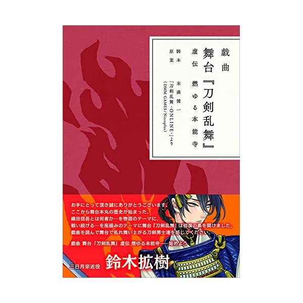 戯曲 舞台『刀剣乱舞』虚伝 燃ゆる本能寺【書籍】の商品画像